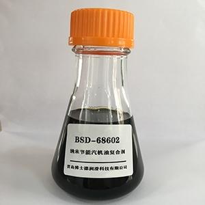 BSD-68602纳米节能汽机油复合剂