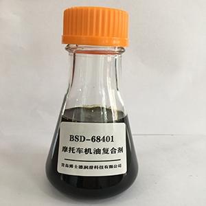 BSD-68401摩托车机油复合剂