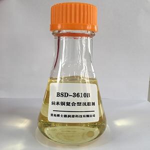BSD—3610B 纳米铜复合型抗磨剂
