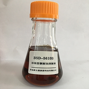 BSD—5610B 环保型铜腐蚀抑制剂